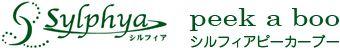 シルフィアピーカーブー 神奈川県大和市|ハイフ 痩身 ブライダルエステ|美と癒しの総合エステサロン |ギノー化粧品(GUINOT)取扱店
